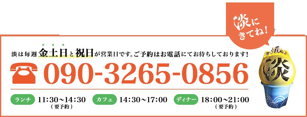 淡へのご予約はお電話にてお問い合わせください。営業時間 11:30〜17:00  毎週 金土日曜のみ営業