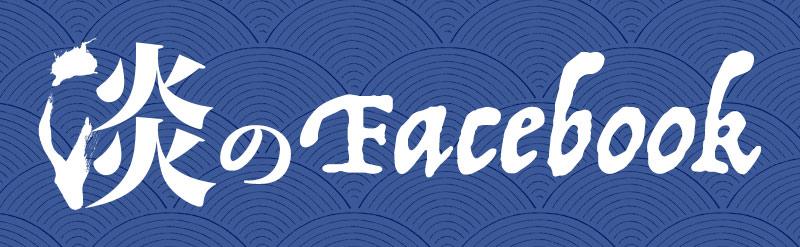 淡のFacebook