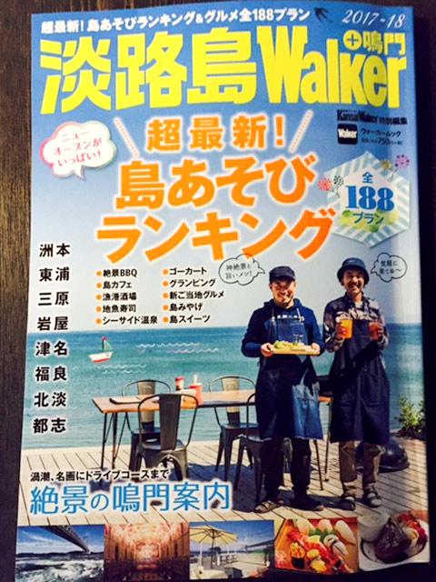 最新の淡路島の情報が満載!淡路島walker