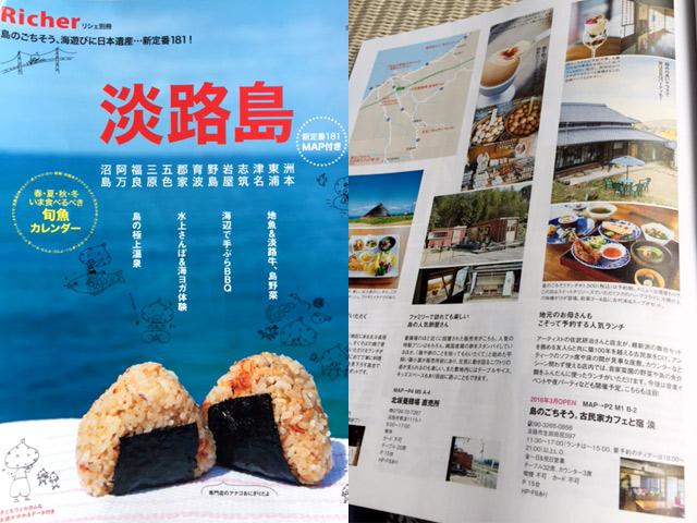Riche別冊淡路島に島のごちそう古民家カフェと宿 淡が紹介されました。