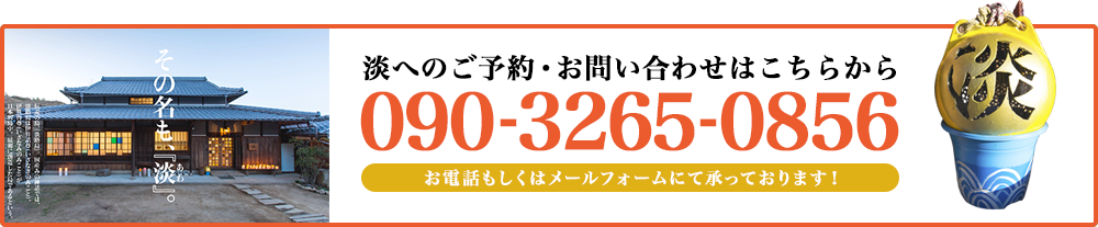 淡へのご予約はお電話もしくはメールフォームにてお問い合わせください。