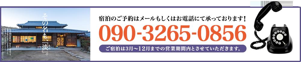 宿泊のご予約 お急ぎの場合はお電話でご予約ください。