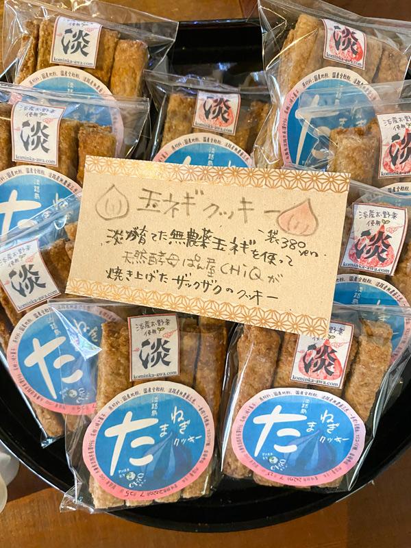 淡の農園で栽培した無農薬玉ねぎがクッキーです